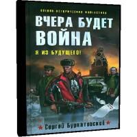 Вчера будет война - Сергей Буркатовский