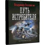 Путь истребителя — Владимир Поселягин (аудиокнига)