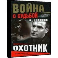 Охотник - Александр Новиков