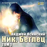 Беглец - Анджей Ясинский
