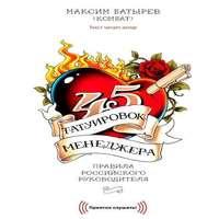 45 ТАТУИРОВОК МЕНЕДЖЕРА АУДИОКНИГА MP3 СКАЧАТЬ БЕСПЛАТНО