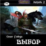 Ролевик: Рыцарь. Книга 2 — Олег Говда (аудиокнига)
