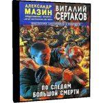 По следам большой смерти — Виталий Сертаков (аудиокнига)