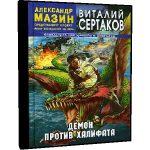 Демон против Халифата — Виталий Сертаков (аудиокнига)