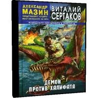 Демон против Халифата - Виталий Сертаков
