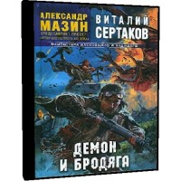 Демон и Бродяга - Виталий Сертаков