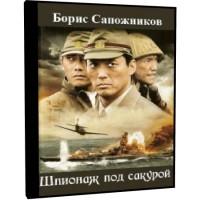 Шпионаж под сакурой  - Борис Сапожников