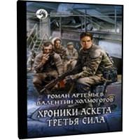 Хроники Аскета. Третья сила - Валентин Холмогоров, Роман Артемьев