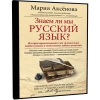 Знаем ли мы русский язык? Книга 1- Мария Аксенова