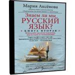 Знаем ли мы русский язык? Книга 2 — Мария Аксенова (аудиокнига)