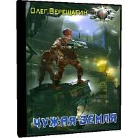 Чужая земля - Олег Верещагин