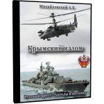 Крымский излом — Александр Михайловский (аудиокнига)