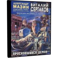 Проснувшийся Демон - Виталий Сертаков
