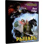 Ролевик: Рыцарь. Книга 1 — Олег Говда (аудиокнига)