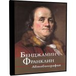 Автобиография — Бенджамин Франклин (аудиокнига)