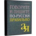 Говорите и пишите по-русски правильно — Дитмар Розенталь (аудиокнига)