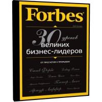Forbes: от просчетов к прорывам. 30 уроков великих бизнес-лидеров - Боб Селлерс