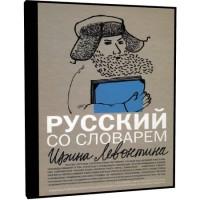 Русский со словарем - Ирина Левонтина