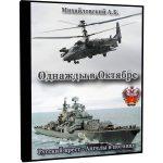 Однажды в Октябре — Александр Михайловский (аудиокнига)