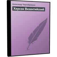 Херсон Византийский - Александр Чернобровкин