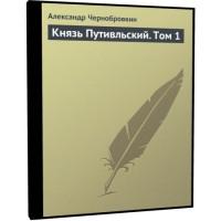 Князь Путивльский. Том 1 (аудиокнига)