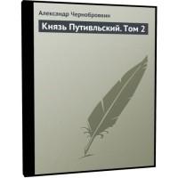 Князь Путивльский. Том 2 - Александр Чернобровкин
