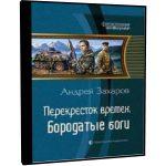 Бородатые боги — Андрей Захаров (аудиокнига)