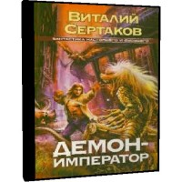 Демон-император - Виталий Сертаков