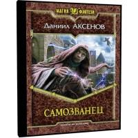 Самозванец - Даниил Аксенов