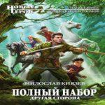 Другая сторона — Милослав Князев (аудиокнига)