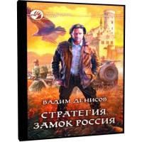 Стратегия. Замок Россия - Вадим Денисов