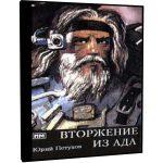 Вторжение из ада — Юрий Петухов (аудиокнига)
