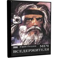 Меч Вседержителя - Юрий Петухов