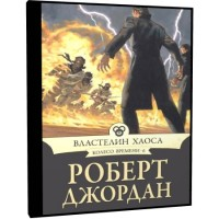 Властелин Хаоса - Роберт Джордан