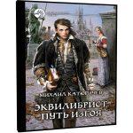 Путь изгоя — Михаил Катюричев (аудиокнига)