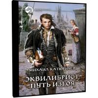 Путь изгоя - Михаил Катюричев