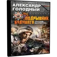 Подрывник будущего. «Русские бессмертны!» (аудиокнига)