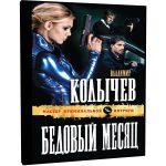 Бедовый месяц — Владимир Колычев (аудиокнига)