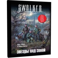 S.W.A.L.K.E.R. Звезды над Зоной  (аудиокнига)