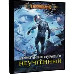 Неучтённый — Константин Муравьёв (аудиокнига)