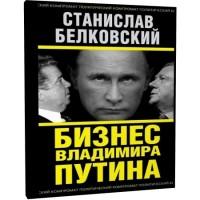Бизнес Владимира Путина (аудиокнига)