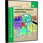 Лингвистические детективы — Николай Шанский (аудиокнига)