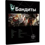 Бандиты. Книга 2. Ликвидация — Алексей Лукьянов (аудиокнига)