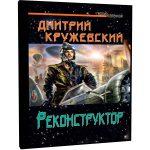 Реконструктор — Дмитрий Кружевский (аудиокнига)