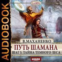 Аудиокнига Путь Шамана. Шаг 3. Тайна Темного леса Василий Маханенко