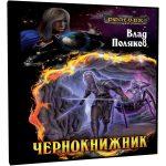 Ролевик: Чернокнижник — Владимир Поляков (аудиокнига)
