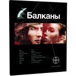 Балканы. Дракула — Юрий Бурносов, Кирилл Бенедиктов (аудиокнига)
