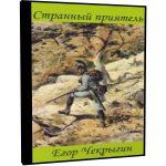 Странный приятель —  — Егор Чекрыгин (аудиокнига)