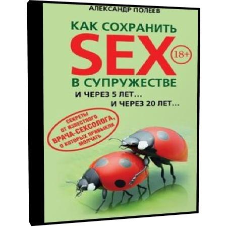 Как сохранить SEX в супружестве Автор: Полеев Александр Жанр: Психология Фо