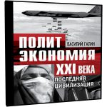 Последняя цивилизация. Политэкономия XXI века — Василий Галин (аудиокнига)